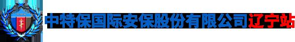 辽宁中特保保安股份有限公司